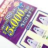 ご愛顧感謝キャンペーン現金5,000円が100名に当たる!