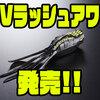 【ジャッカル】水面炸裂のサーフェスベイト「RVラッシュアワー」発売!