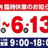 5月1日~6日、13日は臨時休業とさせて頂きます。