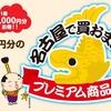 2017年(平成29年)名古屋プレミアム商品券が使用できる店舗一覧
