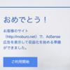【衝撃】15記事でGoogle AdSenseに合格した..!