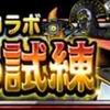 DQMSL 大魔宮の試練 Lv3のミッション「総ウェイト140以下」「???系をパーティに入れず」を達成しました。