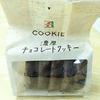 【お菓子】セブンイレブンで「COOKIE 濃厚チョコレートクッキー」を買ってきた!