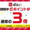 【4/23~5/10】(d払い)期間中、対象のNEXCO西日本管内のSA・PAでd払いで会計をするとポイントが通常の3倍貯まる!