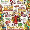 雑誌LDK10月号の感想。格安SIM特集【迷うかも】