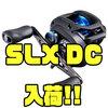 【SHIMANO】2019年注目リールのDC搭載モデル「SLX DC 」国内通販サイト入荷!
