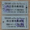 No.30 相模鉄道 株主優待乗車証(無効印)