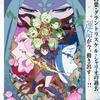 『リトルウィッチアカデミア』完結記念、TVアニメ版とアニメミライ版の比較。