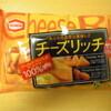 亀田製菓さんのチーズリッチ