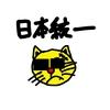 「日本統一」こんなに面白い日本のドラマがあったとは!