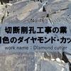 【切断削孔工事業】金剛色のダイヤモンド・カッターとは?どういう業種で何をする人たち?