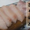 寒ブリの昆布締め の作り方(レシピ)余った寒ブリ簡単に昆布で〆ちゃいました!!