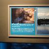 2016/12/9 コンゴ川に新展開!!