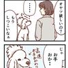 先読みする犬【014】