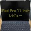 iPad Pro 11インチを約半年使ってみて感じた良い点6つといまいちな点2つ!miniやPro 12.9インチとの比較もあります!