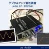 D級アンプ その素性を測定(LP-2020A+)