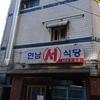 韓国ソウルの食事は超人気のドラム缶立ち食い焼肉がおすすめ!