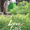 映画「愛を歌う花」が素晴らしすぎて震える!2度目の鑑賞行ってきた/その2