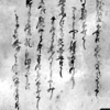 『太平風土記』翻刻・解読 (4) 戀鬼(紅蓮騎)