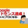 Googleアドセンス8,000円達成!プロになった僕の今後の目標について
