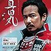 『真田丸』は転職活動ドラマだった
