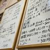 越後湯沢駅観光してたら美味しい焼肉屋があった!!