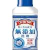 粉末洗剤からこの液体洗剤に変更した1つの理由