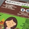 NHK語学テキスト 音声ダウンロードチケットを使ってみた!