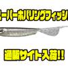 【ティムコ】わずかな動きでもテールが動くベイトライクワーム「スーパーホバリングフィッシュ」通販サイト入荷!
