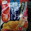 栗山米菓 「瀬戸の汐揚」、レビュー!!