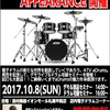 【ATV aDrums APPEARANCE】10/8(日) 本日開催!!