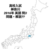 【高校入試 英語 解説!?】2016年 英語 問3