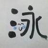 今日の漢字254