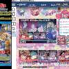【遊戯王】『Live☆Twin チャンネル』の詳細画像判明!出てきているモンスターはだれ?