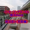 インターコンチネンタル横浜Pier8 宿泊記3