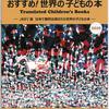 JBBY選「おすすめ! 世界の子どもの本 2020」