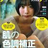 【試し読み】フォトテクニック デジタル 2021 年 2 月号