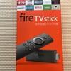fireTVstickで家族の時間を