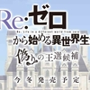『Re:ゼロから始める異世界生活 偽りの王選候補』が今冬発売予定!Steam・PS4・ニンテンドースイッチに対応!
