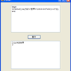 RemObjects PascalScriptを試す
