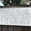 平将門の首はどこにある?それは静岡かもしれない。