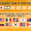 【2020東京五輪 野球競技の出場枠について】