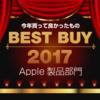 今年買ってよかったもの2017【Apple製品部門】