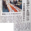 PTA広報紙を楽しんで作ろう 11(2014)