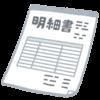 定年退職者が手取り14万円問題を考える