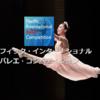 【結果速報】第3回PIBCパシフィック・インターナショナル・バレエ・コンペティション