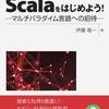 Scalaの入門書を書きました