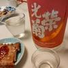 日常:光栄菊 黄昏Orangeを飲んでいる