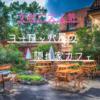 【滋賀カフェ巡り】女性に大人気!守山にあるヨーロッパ風の隠れ家カフェ