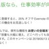 2019/05/07  5時間46分 EvernoteとiCloudのアップグレード